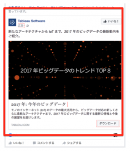 Facebook広告 アフィリエイト