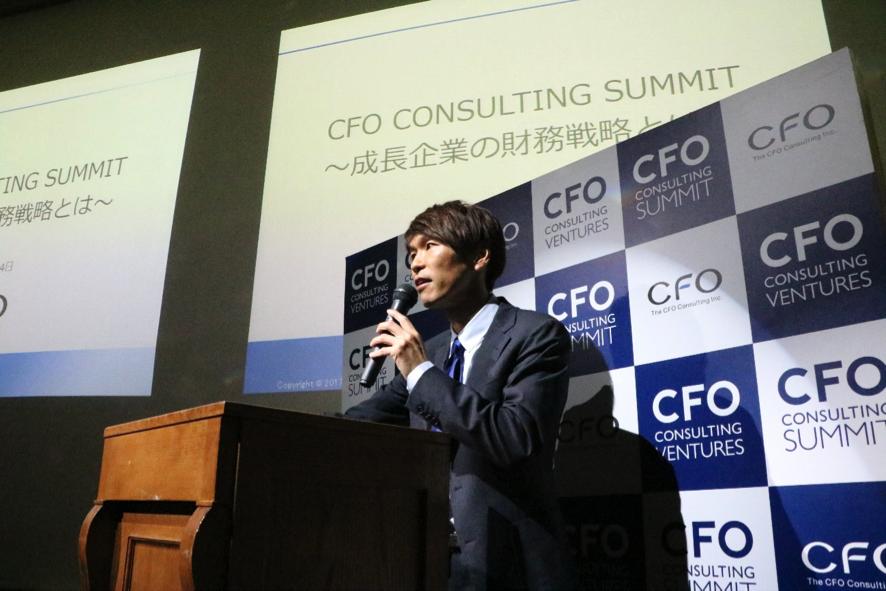 【前編】CFO CONSULTING SUMMITセミナーレポート