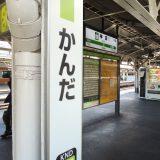 神田駅(東京都)の作業・打ち合わせができるカフェ8選!電源・WiFiが使えるカフェはどこ?