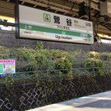 鶯谷駅の作業・打ち合わせができるカフェ7選!電源・WiFiが使えるカフェはどこ?