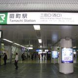 田町(東京都)駅の作業・打ち合わせができるカフェ9選!電源・WiFiが使えるカフェはどこ?