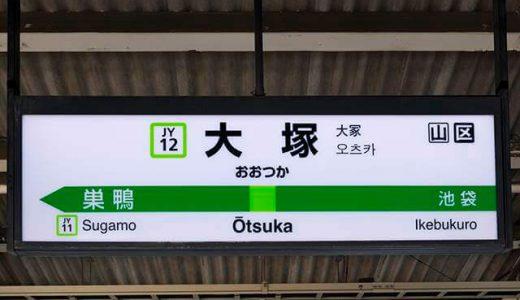 大塚駅の作業・打ち合わせができるカフェ5選!電源・WiFiが使えるカフェはどこ?